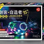 FLAG`S 創客‧自造者工作坊 #2 LED 酷炫燈舞秀 15+ 特效 豪華版