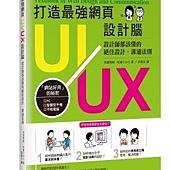 打造最強網頁UI UX設計腦:設計師都該懂的絕佳設計.溝通法則