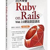 10天學會 Ruby on Rails :Web 2.0 網站架設速成(暢銷回饋版)
