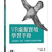 VR虛擬實境學習手冊|為桌面應用、網頁、行動裝置打造身臨其境的體驗
