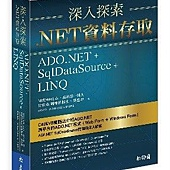 深入探索 .NET資料存取:ADO.NET + SqlDataSource+ LINQ