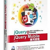 jQuery+jQuery Mobile應用實戰:輕鬆打造跨裝置Web App與動態網頁
