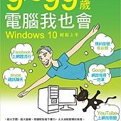 9-99 歲電腦我也會 - Windows 10 輕鬆上手