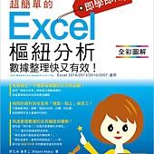 即學即用! 超簡單的 Excel 樞鈕分析 — 數據整理快又有效!