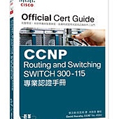 CCNP Routing and Switching SWITCH 300-115專業認證手冊
