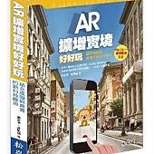 AR擴增實境好好玩!結合虛擬與真實的新科技應用