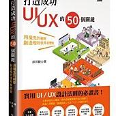 打造成功UI/UX的50個關鍵:用魔鬼的細節創造極致使用者體驗