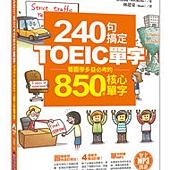 240句搞定TOEIC單字—看圖學多益必考的850個核心單字(附MP3+防水書套)