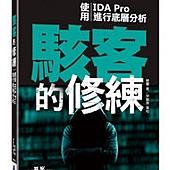 駭客的修練|使用IDA Pro進行底層分析
