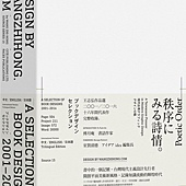 Design by wangzhihong.com:A Selection of Book Designs, 2001-2016(王志弘作品選2001-2016)
