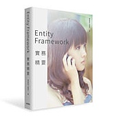 Entity Framework 實務精要
