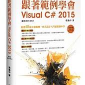 跟著範例學會Visual C# 2015