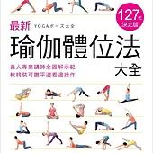 最新瑜伽體位法大全 127 式決定版:真人專業講師全圖解示範