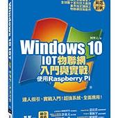Windows 10 IOT物聯網入門與實戰