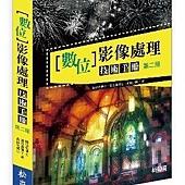 數位影像處理技術手冊第二版