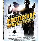Photoshop酷炫技