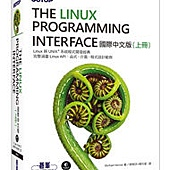 The Linux Programming Interface 國際中文版 (上冊)
