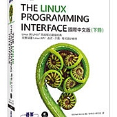 The Linux Programming Interface 國際中文版 (下冊)
