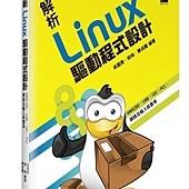 解析Linux驅動程式設計