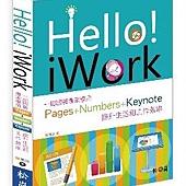 Hello!iWork:一起跟著專家學用Pages+Numbers+Keynote提升生活和工作效率