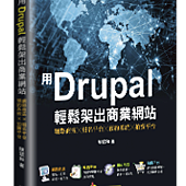 用Drupal輕鬆架出商業網站