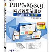 PHP7 & MySQL 跨裝置網站開發 - 超威範例集 (第二版)(附範例與資料庫光碟)