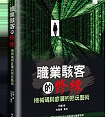 職業駭客的修練-機械碼與底層的把玩藝術