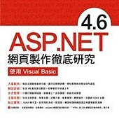 ASP.NET 4.6 網頁製作徹底研究 - 使用Visual Basic