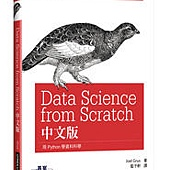 Data Science from Scratch|用Python學資料科學 (中文版)