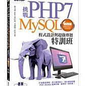 挑戰 PHP7 MySQL 程式設計與超強專題特訓班
