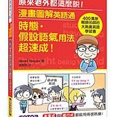 漫畫圖解英語通--時態・假設語氣用法超速成!