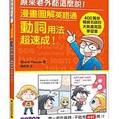 漫畫圖解英語通--動詞用法超速成!