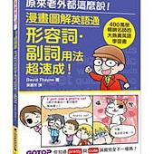 漫畫圖解英語通--形容詞・副詞用法超速成!