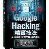 Google Hacking精實技法|進階搜尋x駭客工具x滲透測試