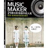 Music Maker 21數位影音創作超人氣--配音、配樂與音效超強全應用