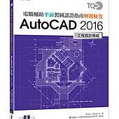TQC+ 電腦輔助平面製圖認證指南解題秘笈-AutoCAD 2016