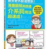 漫畫圖解英語通--介系詞用法超速成!