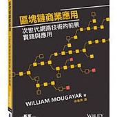 區塊鏈商業應用|次世代網路技術的前景、實踐與應用