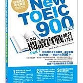 New TOEIC 900分必備- 新多益閱讀實戰練習12回