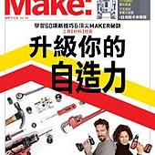 Make 國際中文版 vol.26