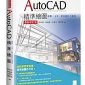 AutoCAD精準繪圖(最新修訂版)-建築、土木、室內設計之應用