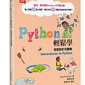 Python輕鬆學:遊戲設計初體驗 (Adventures in Python)