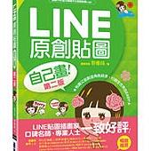 LINE原創貼圖自己畫|不會畫畫,也可以創作貼圖、賺收入