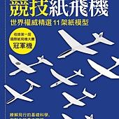 二宮康明競技紙飛機 - 世界權威精選 11 架紙模型, 收錄第一屆國際紙飛機大賽冠軍機