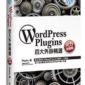 WordPress Plugins百大外掛精選─火力加強版
