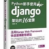 Python 新手使用 Django 架站的 16堂課-活用 Django Web Framework快速建構動態網站