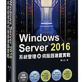 Windows Server 2016 系統管理與伺服器建置實戰