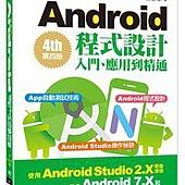 Android 程式設計入門、應用到精通