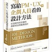 寫給 PM、UX 與企劃人員看的設計方法-打造使用者喜愛的創新產品與服務設計