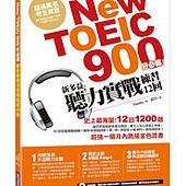 New TOEIC 900分必備- 新多益聽力實戰練習12回(防水書套+5種版本MP3+聽寫本)